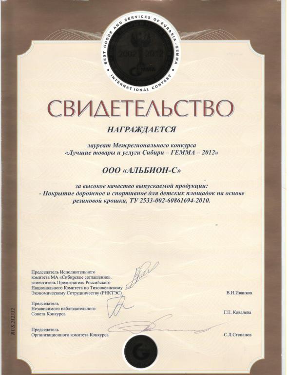 mini_10. Гемма 2012