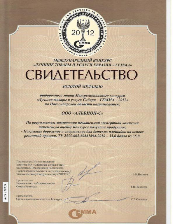 mini_11.Зол. медаль отб. этапа Гемма 2012