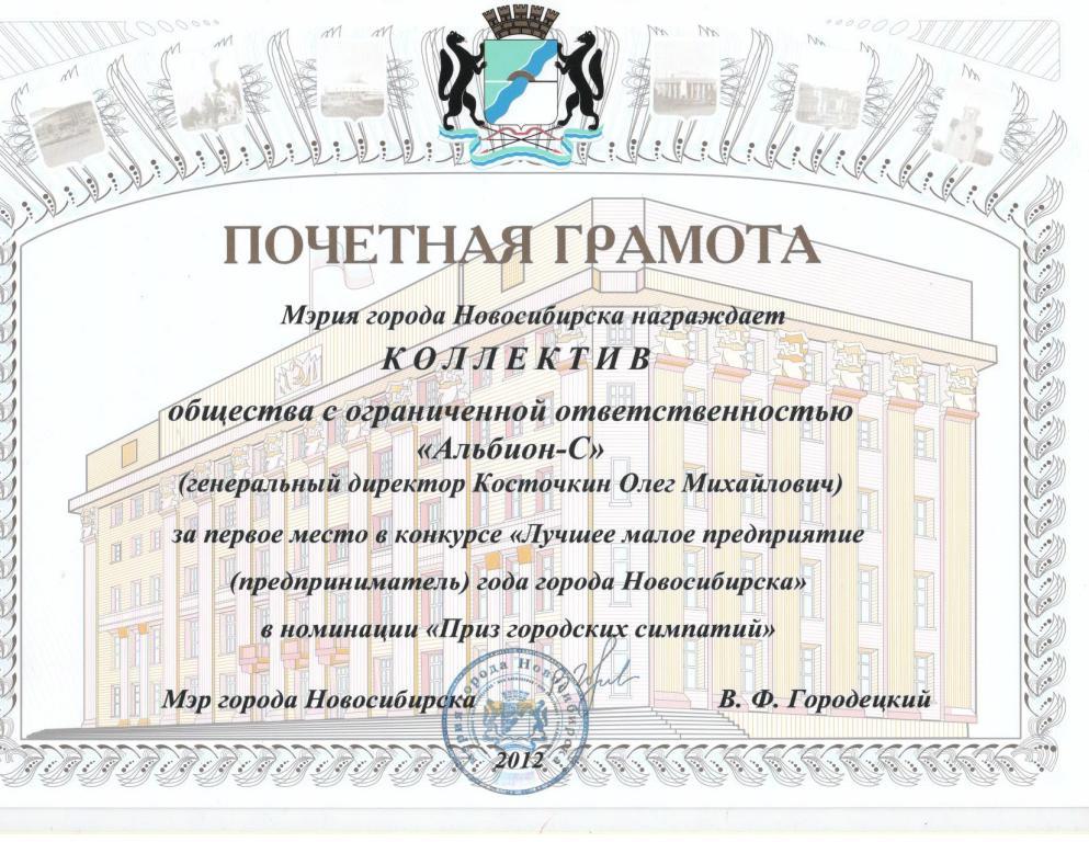mini_12. Почет. грамота за 1 место (Лучшее мал. предпр. 2012, приз городских симпатий)