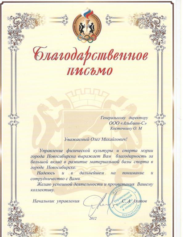mini_16. Благ.письмо упре-е физры и спорта мэрии 2012