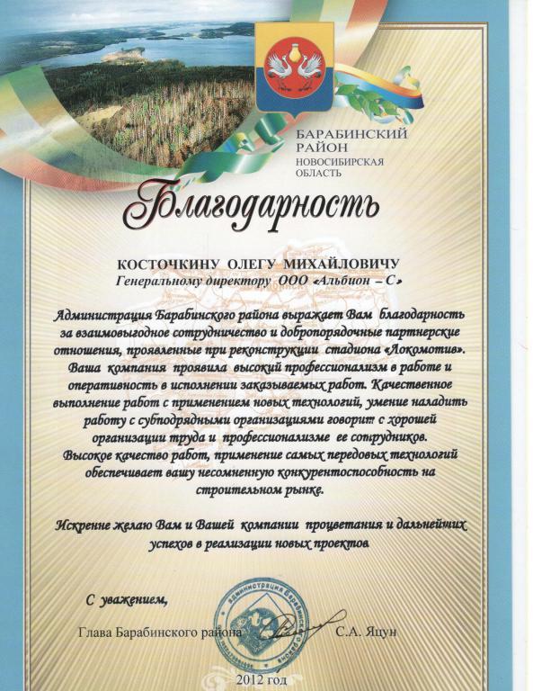 mini_18. Благодарность адм. Барабинского района 2012