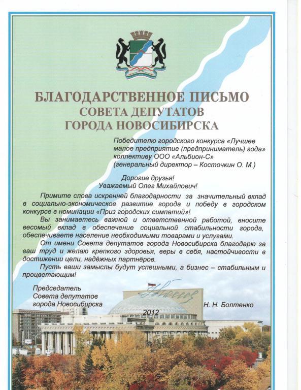 mini_19. Благ. письмо совета депутатов 2012