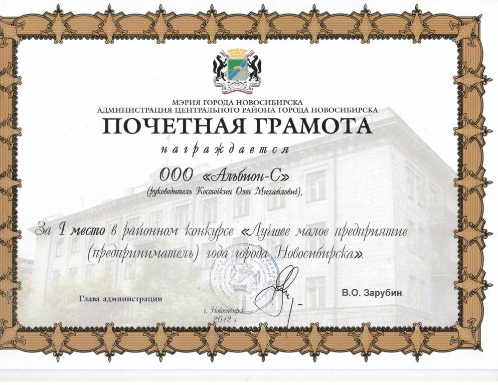 mini_22. Почетная грамота за 1 место (Лучшее мал. предпр. 2012, пром-ть)2013