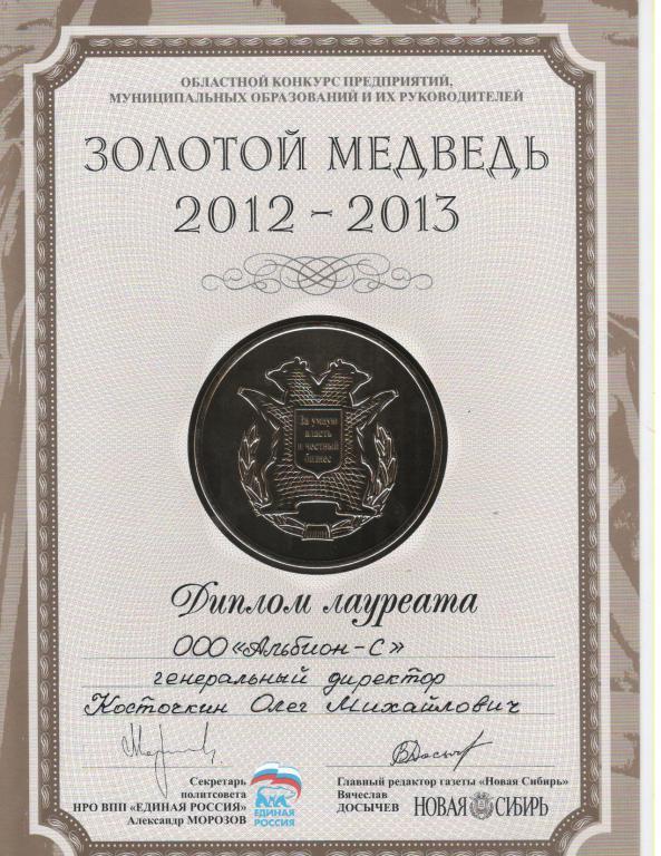 mini_23. Золотой медведь 2012-2013