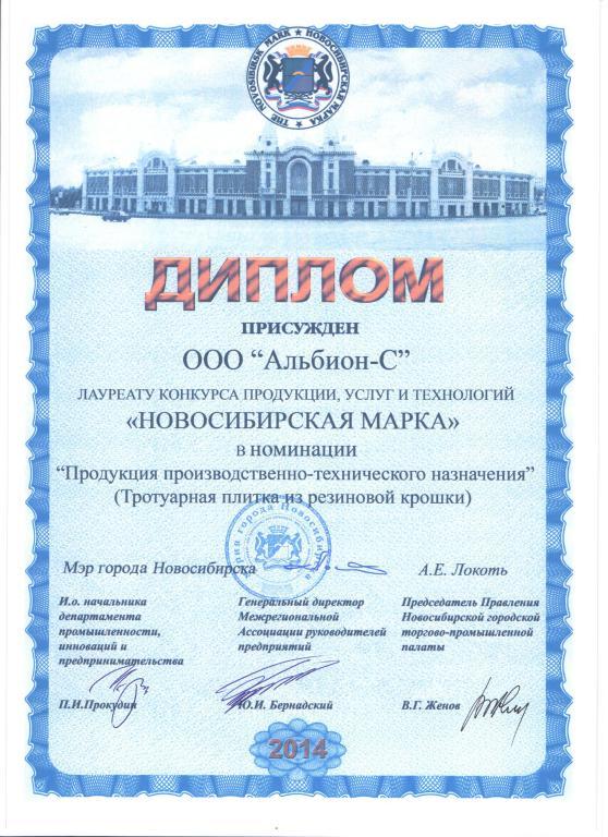 mini_29. Новосибирская марка 2014