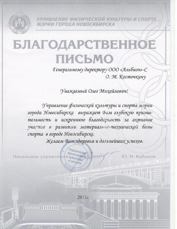 mini_4. Благ.письмо упре-е физры и спорта мэрии 2011