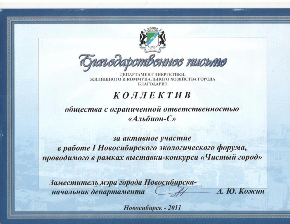 mini_5. Благ.письмо от Деп. энергетики и ЖКХ 2011