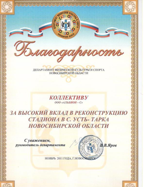 mini_6. Благодарность от Деп. физры и спорта 2011 (Усть-Тарка)2011