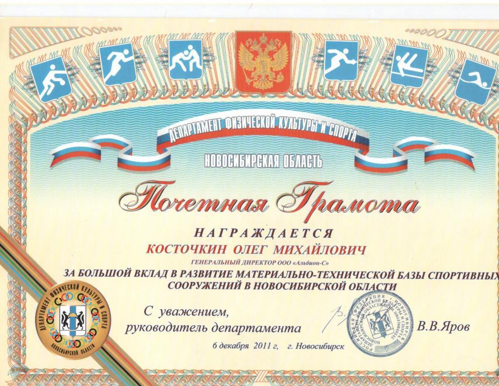 mini_7. Почетная грамота от Деп. физ-ры НСО (Косточкин ОМ)2011