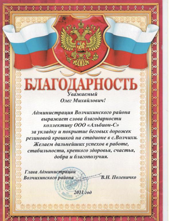 mini_8. Благодарность адм. Волчих. р-на 2011