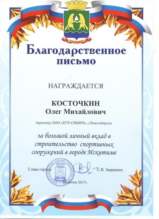 mini_КГП Благодарственное письмо Искитим 2017 Косточкин ОМ